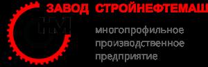 ЗАВОД СТРОЙНЕФТЕМАШ